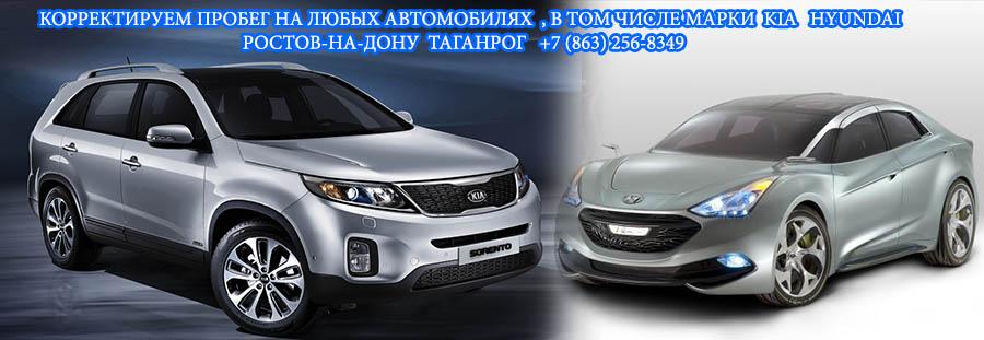 KIA HYUNDAI Ростов Таганрог